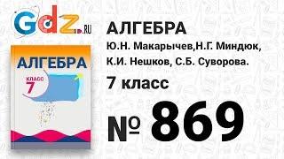№ 869- Алгебра 7 класс Макарычев