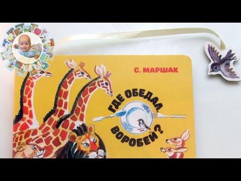 Самуил Маршак: Где обедал, воробей? книжка-хит для самых маленьких + БОНУС читаем с ребенком