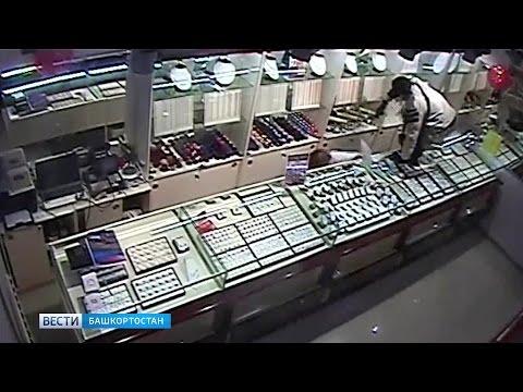 видео: Ограбление ювелирного магазина в Башкирии