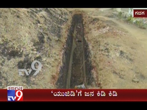 Gadag:  Delay Causes of Road Construction Projects Incomplete By UGD