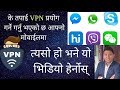 What is VPN, How it works and why it is illegal in the UAE. भिपीएन को बारेमा सबै जानकारी