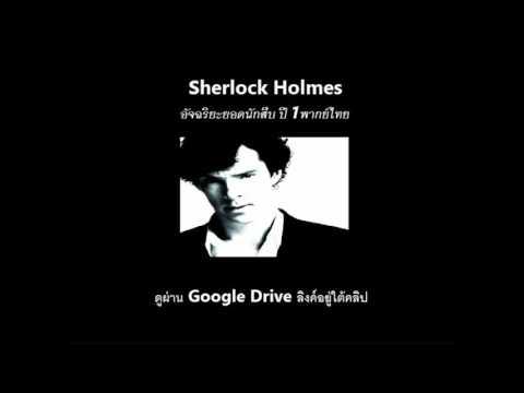 Sherlock Holmes  อัจฉริยะยอดนักสืบ ปี 1