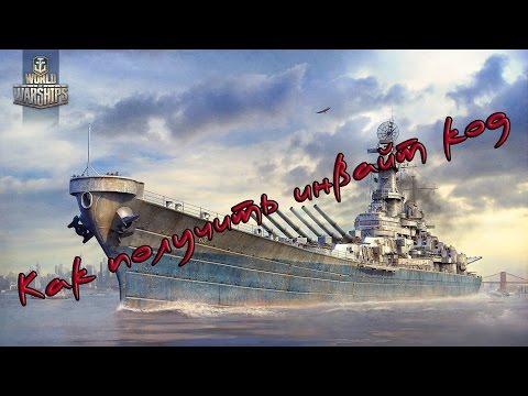 КАК ПОЛУЧИТЬ БОНУС-КОД World of Warships