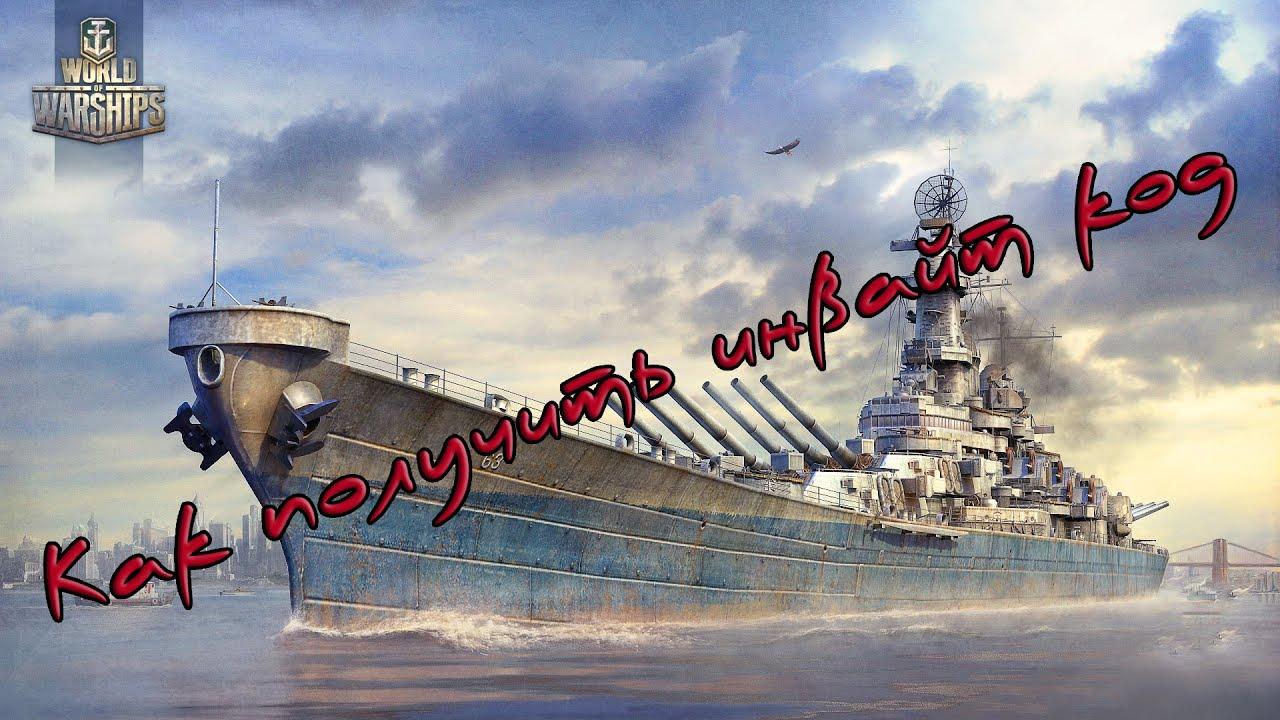 куда вводить бонус код для world of warships