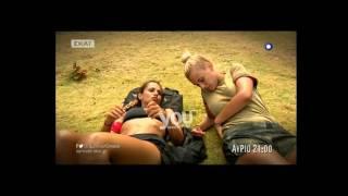 Youweekly.gr αποκλειστικό: Δείτε το σημερινό trailer του survivor!
