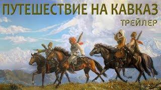 Трейлер. Путешествие на Кавказ.