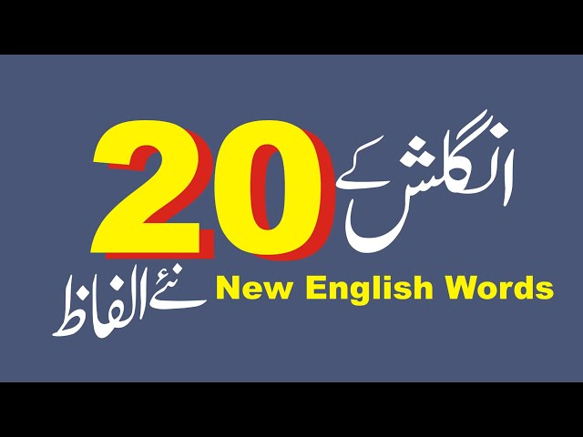 20 New and Interesting English Words with Urdu,Hindi Meaning|| Vocabulary 14|| StepForward