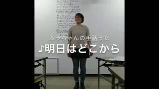 藤岡扶美ふうちゃんの手話うたです。 藤岡扶美ブログ▷https://ameblo.jp...