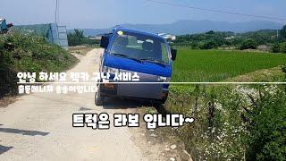트럭은 라보~ 견인차 보험출동 렉카 구난