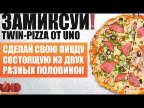 Отзывы уно пицца