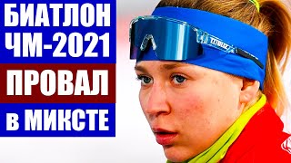 Биатлон 2020/21. Чемпионат мира по биатлону 2021. Поклюка. Провал сборной России в сингл-миксте.