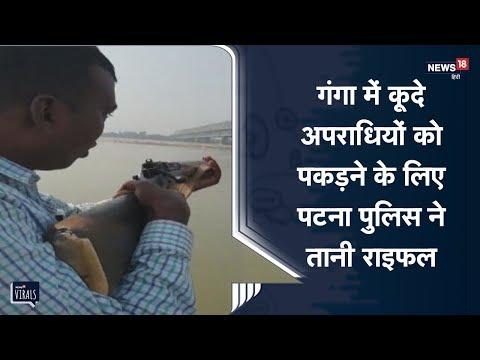Patna: Ganga में कूदे अपराधियों को पकड़ने के लिए पटना पुलिस ने तानी राइफल l Viral Video