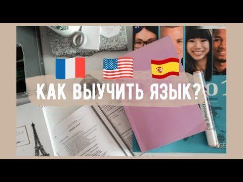 Как быстро выучить языки? | Как я выучила французский и английский