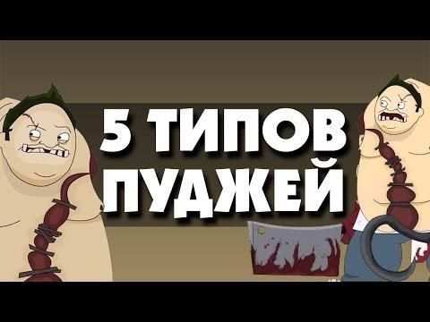 видео: 5 ТИПОВ ПУДЖЕЙ В ДОТЕ