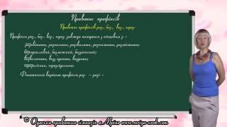 Правопис префиксів (урок 1)