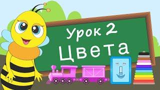 Учим цвета. Урок 2. Развивающие видео для детей (раннее развитие ребенка).