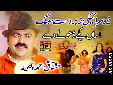 Assan Pakky Dholy De  - Mustaq Ahmed Cheena - Latest Song 2018 - Latest Punjabi And Saraiki
