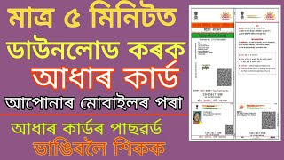 How to Download Aadhar Card Online From Your Mobile in Assamese | Assam Tech Talks