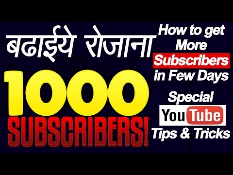 हर रोज 1000 YouTube Subscriber कैसे बढाये जाते है जानिये सीक्रेट Get 1000 Sub Daily With Proof