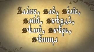 Церковнославянский язык для начинающих  От зело до покоя(Продолжаем читать азбуку. И не только..., 2016-03-03T07:35:32.000Z)