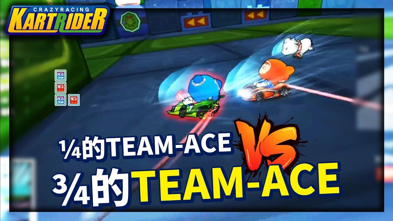 四分之一的Team ACE VS 四分之三的Team ACE!│跑跑卡丁車【爆哥Neal】