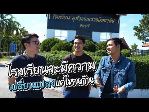 ตะลุยโรงเรียนวิทยาศาสตร์จุฬาภรณราชวิทยาลัยชลบุรี จะเปลี่ยนแปลงไปแค่ไหนกัน!! |MESOOK FARM