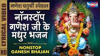 गणेश चतुर्थी Special : नॉनस्टॉप गणेश जी के मधुर भजन Nonstop Ganesh Ji Ke Madhur Bhajan   Ganesh Song