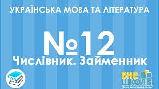 Онлайн-урок ЗНО. Українська мова та література №12. Числівник. Займенник.