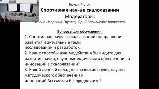 """Круглый стол """"Спортивная наука в скалолазании"""""""