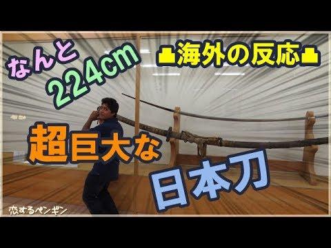 【海外の反応】「これ作った人凄すぎでしょ!」 江戸時代に作られ�mの巨大過ぎる日本刀に外国人が驚愕!!