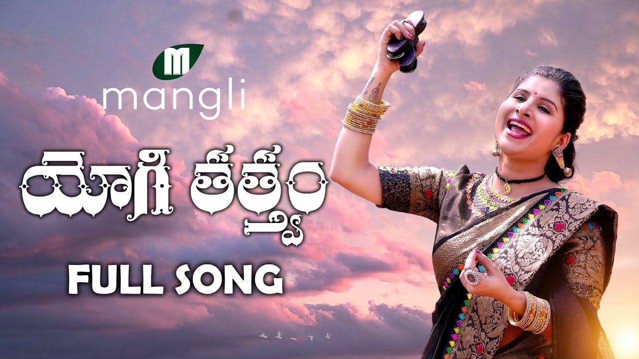 Mangli | Rajayogi | యోగి తత్వం | Malki Dasu | Isha