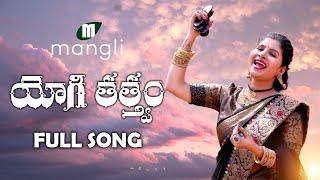 Mangli   Rajayogi   యోగి తత్వం   Malki Dasu   Isha