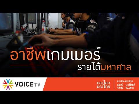 มองโลกมองไทย  อาชีพเกมเมอร์ทำรายได้มหาศาล