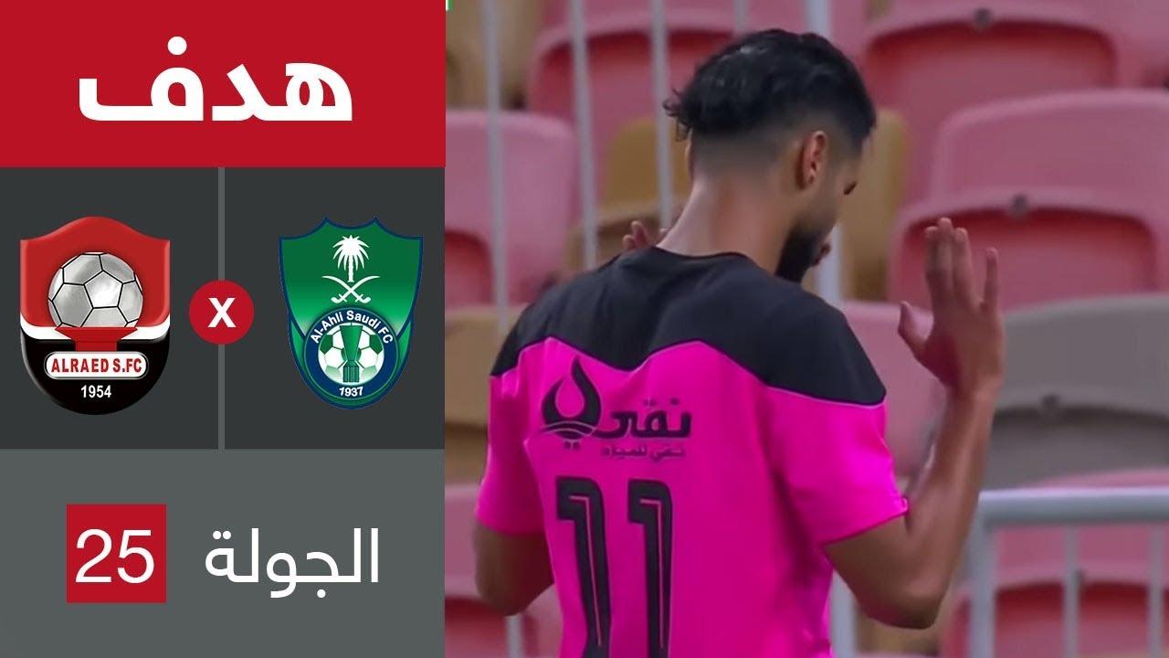 هدف الرائد الثاني ضد الأهلي (صالح الشهري) في الجولة 25 من دوري كأس الأمير محمد بن سلمان للمحترفين