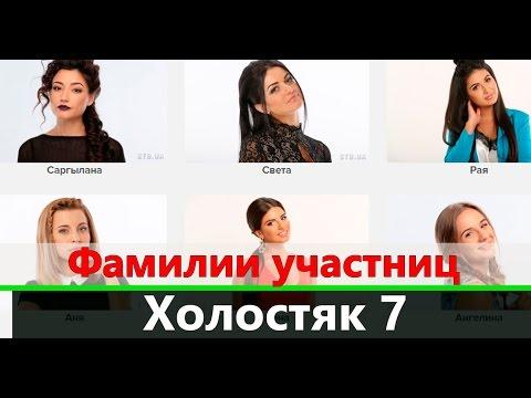 Фамилии участниц Холостяк 7 на СТБ
