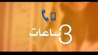 مكالمات لا محدودة نحو الهواتف الثابتة لاتصالات المغرب
