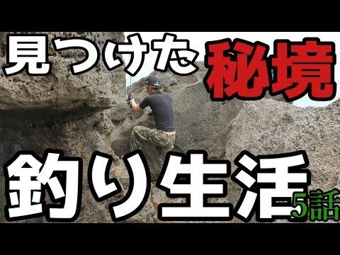 所持金0円で釣り生活 5話 【津堅島編 サバイバル】