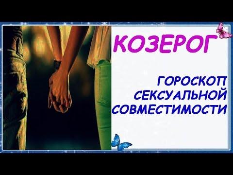 Гороскоп секс совместимости Козерога с другими знаками Зодиака Партнеры Козерога Гороскоп Козерог