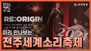 [문화n공감][문화 인사이드] - 미리 만나보는 202…