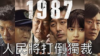 黎明到來的那一天 《1987:逆權公民/When the Day Comes》:電影說故事