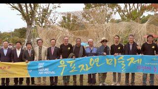 2017 우포 자연미술…