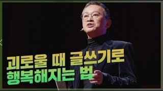 괴로울 때 글쓰기로 행복해지는 법 | 김민식 '매일 아침 써봤니?' 저자, MBC 드라마 PD | 강의 강연 글쓰기 기초 강좌 | 세바시 899회