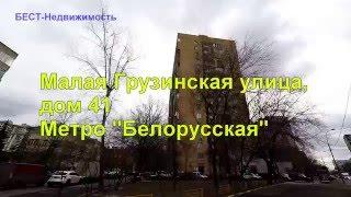 купить квартиру  на малой грузинской | купить квартиру на белорусской | лот 32560(, 2016-03-21T09:15:12.000Z)
