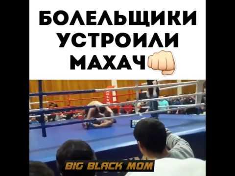 Минеева и Азиз Джуманиязов бой закончился дракой