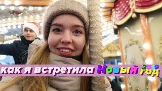 Смотреть видео САМЫЙ ЛУЧШИЙ НОВЫЙ ГОД В МОСКВЕ! онлайн