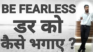 BE FEARLESS|HOW TO OVERCOME FEAR|डर को कैसे भगाए|MOTIVATIONAL VIDEO IN HINDI