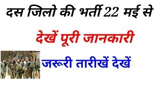 Gujarat army bharti 2018