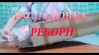 Обложка на видео о Распаковка реборна | Полностью силиконовый реборн девочка|Review Reborn baby.