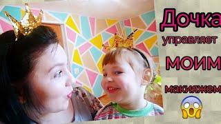 Дочка управляет моим макияжем! / Дочка выбрала косметику/ Счастливая семья