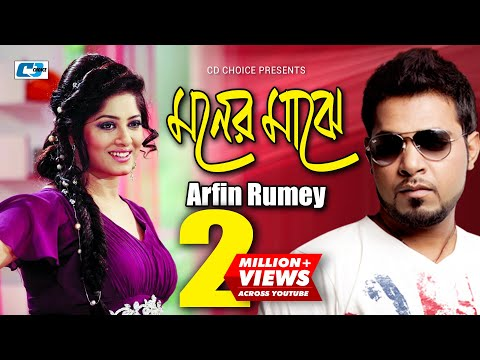 Moner Majhe   Arfin Rumey   Noumi   Official Music Video   Bangla New Song   Full HD